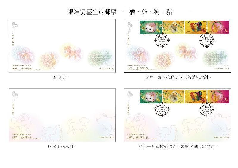 圖示以「銀箔燙壓生肖郵票——猴、雞、狗、豬」為題的紀念封、已蓋銷紀念封、珍藏版紀念封和已蓋銷的珍藏版紀念封。