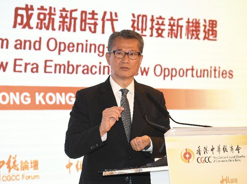 財政司司長陳茂波今日(一月十日)下午在香港中華總商會主辦的中總論壇作主旨演講。