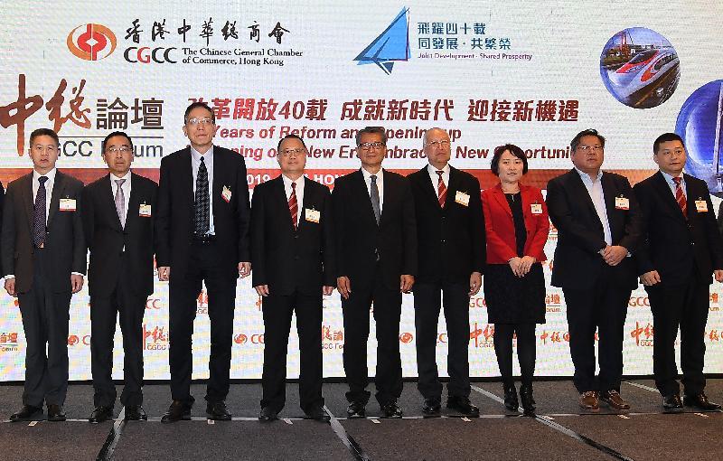 財政司司長陳茂波今日(一月十日)下午出席香港中華總商會(中總)主辦的中總論壇。圖示陳茂波(中)、中總會長蔡冠深博士(左四)及其他嘉賓在論壇上合照。
