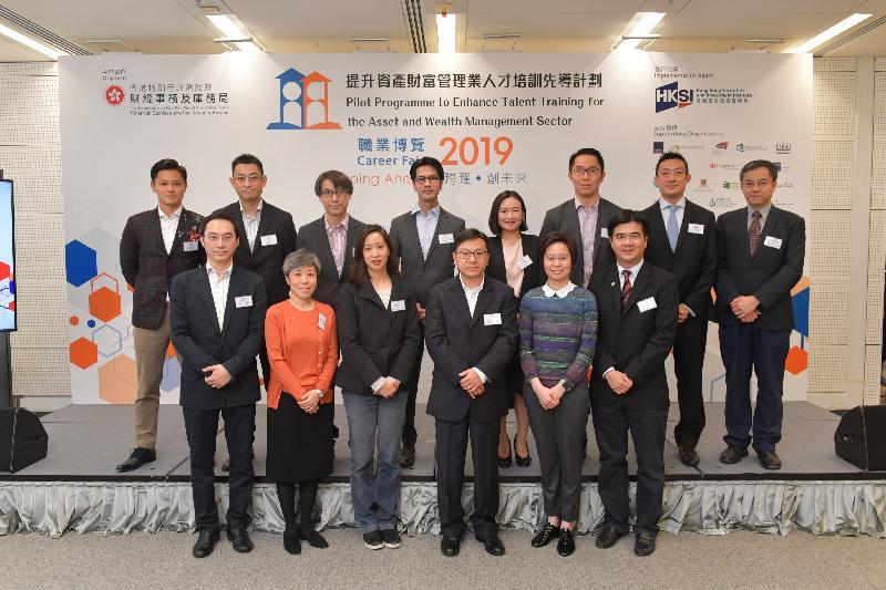 署理財經事務及庫務局常任秘書長(財經事務)孫玉菡(前排左四)出席今日(一月十二日)舉行的「提升資產財富管理業人才培訓先導計劃--職業博覽2019」,並聯同香港證券及投資學會主席伍潔鏇(前排左三)與講者嘉賓合照留念。