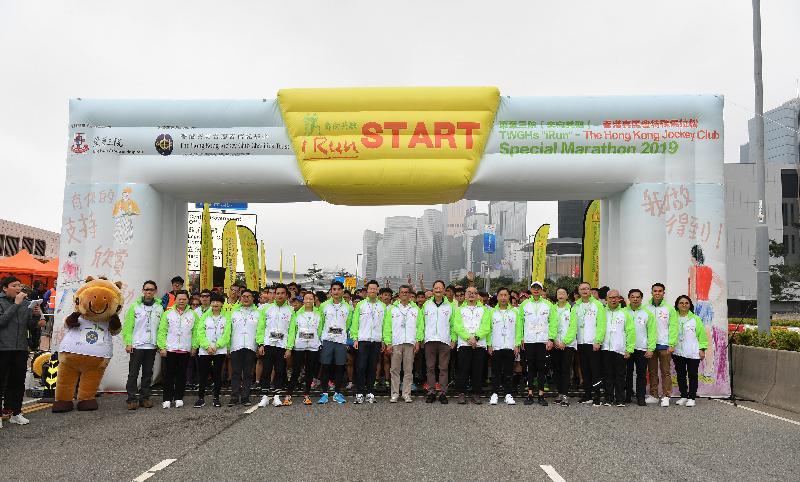 财政司司长陈茂波(前排左九)今日(一月十三日)出席东华三院「奔向共融」——香港赛马会特殊马拉松2019,并与其他主礼嘉宾及跑手合照。