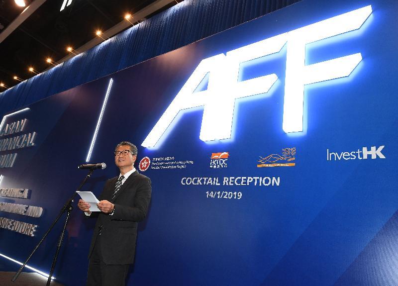 財政司司長陳茂波今日(一月十四日)晚上在香港會議展覽中心出席亞洲金融論壇2019酒會,並在酒會上致辭。