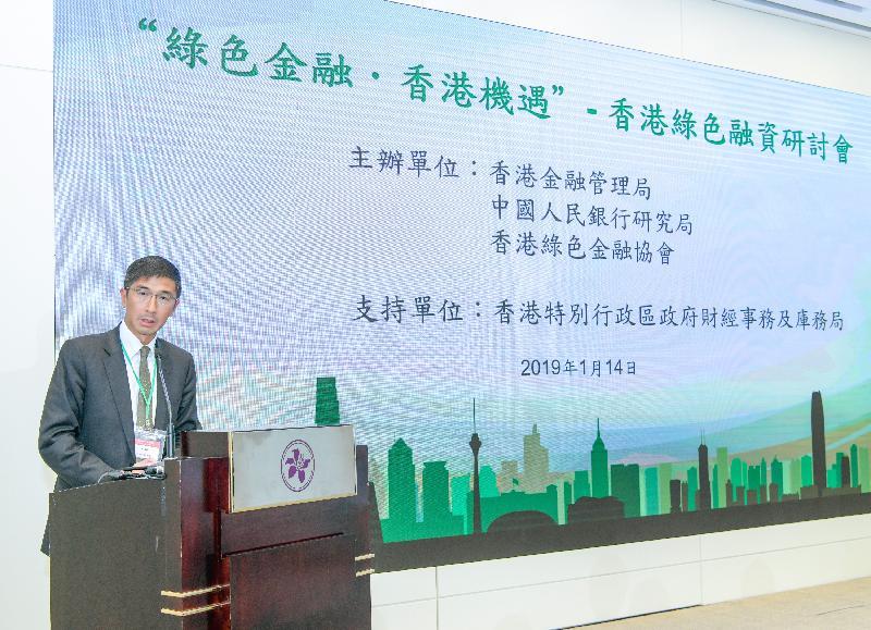 香港金融管理局助理總裁(外事)李永誠昨日(一月十四日)在「香港綠色融資研討會」致開幕辭。