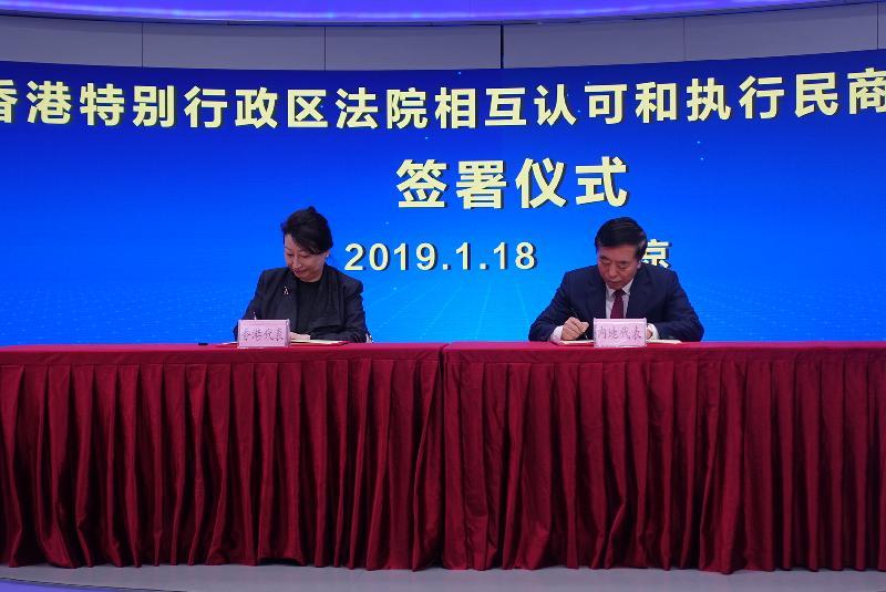 香港特别行政区与内地今日(一月十八日)在北京签署《关于内地与香港特别行政区法院相互认可和执行民商事案件判决的安排》(《安排》)。图示律政司司长郑若骅资深大律师(左)与最高人民法院副院长杨万明(右)签署该《安排》。