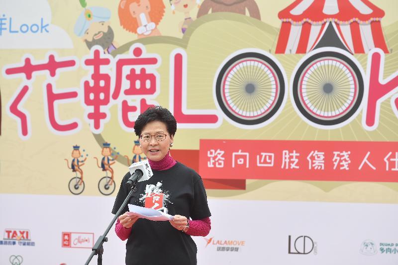 行政長官林鄭月娥今日(一月十九日)在路向四肢傷殘人士協會舉辦的花轆Look嘉年華致辭。