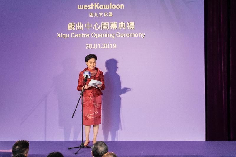 行政長官林鄭月娥今日(一月二十日)下午在西九文化區戲曲中心開幕典禮致辭。