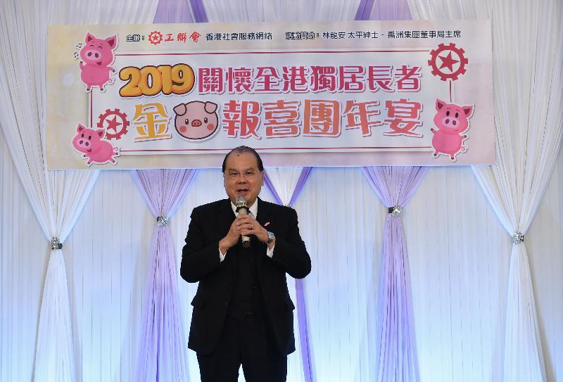 署理行政長官張建宗今日(一月二十一日)傍晚在香港工會聯合會舉辦的「關懷全港獨居長者 金豬報喜團年宴」致辭。
