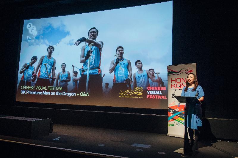 香港駐倫敦經濟貿易辦事處(倫敦經貿辦)贊助華人視覺藝術節於一月二十五日(倫敦時間)在倫敦首次放映由香港編劇陳詠燊首次執導的電影《逆流大叔》,在英國推廣香港電影。圖示倫敦經貿辦處長杜潔麗在首映禮上致辭。