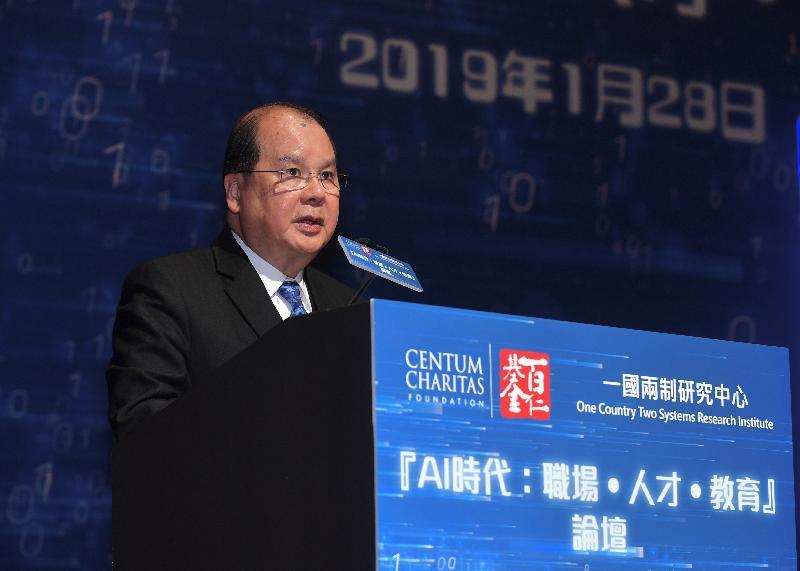 政務司司長張建宗今日(一月二十八日)在「AI時代:職場‧人才‧教育」論壇致辭。