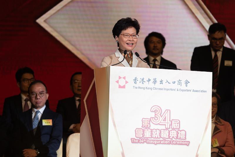 行政长官林郑月娥今日(一月二十八日)傍晚在香港中华出入口商会第34届会董就职典礼致辞。