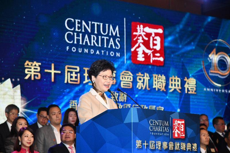行政長官林鄭月娥今日(一月二十八日)晚上在百仁基金第十屆理事會就職典禮致辭。