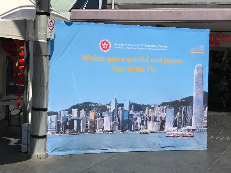 香港駐悉尼經濟貿易辦事處(經貿處)參與為期三星期的澳洲悉尼車士活「福滿威市賀豬年」新春活動,與悉尼市民分享農曆新年的喜悅。經貿處在車士活Chatswood Mall的Golden Market豎立以香港維多利亞港日間景色為題,並附有新年祝賀語的巨型布景板供市民拍照。