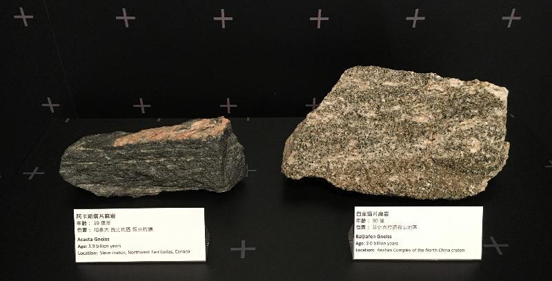 香 港 聯 合 國 教 科 文 組 織 世 界 地 質 公 園 遊 客 中 心 已 完 成 翻 新 工 程 , 將 於 二 月 七 日 重 新 開 放 , 透 過 全 新 的 展 品 呈 現 香 港 的 地 質 故 事 。 圖 示 全 球 已 知 最 古 老 的 岩 石 - - 阿 卡 斯 塔 片 麻 岩 的 碎 塊 ( 左 ) 和 中 國 已 知 最 古 老 的 岩 石 之 一 - - 白 家 墳 片 麻 岩 的 碎 塊 ( 右 ) 。