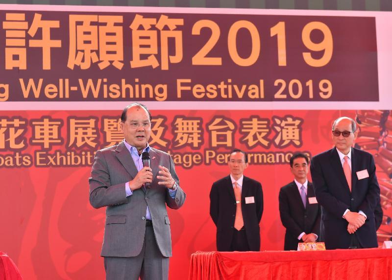 政務司司長張建宗今日(二月五日)在大埔林村舉行的香港許願節2019致新年賀辭。