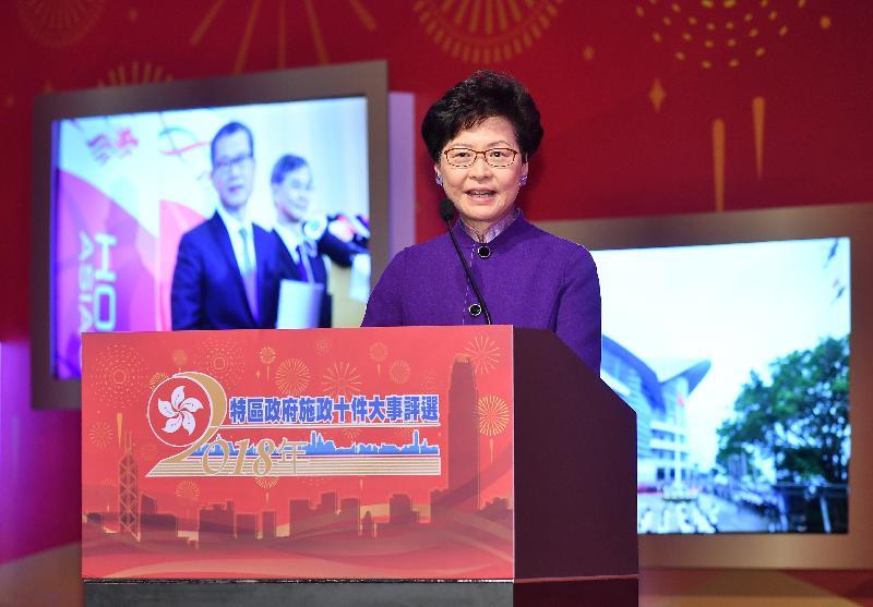 行政長官林鄭月娥今日(二月十三日)在2018年特區政府施政十件大事評選頒獎典禮致辭。