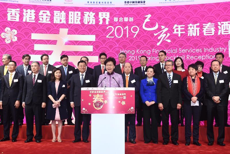 行政長官林鄭月娥今日(二月十五日)在香港金融服務界聯合舉辦2019己亥年新春酒會致辭。