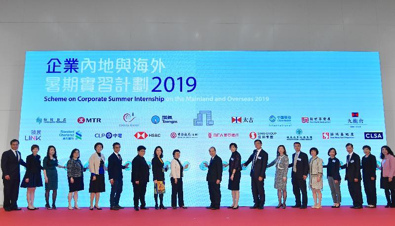 政務司司長張建宗(中)今日(二月十八日)出席「企業內地與海外暑期實習計劃2019」啟動禮,並與參與計劃的十八間企業代表主持啟動儀式。