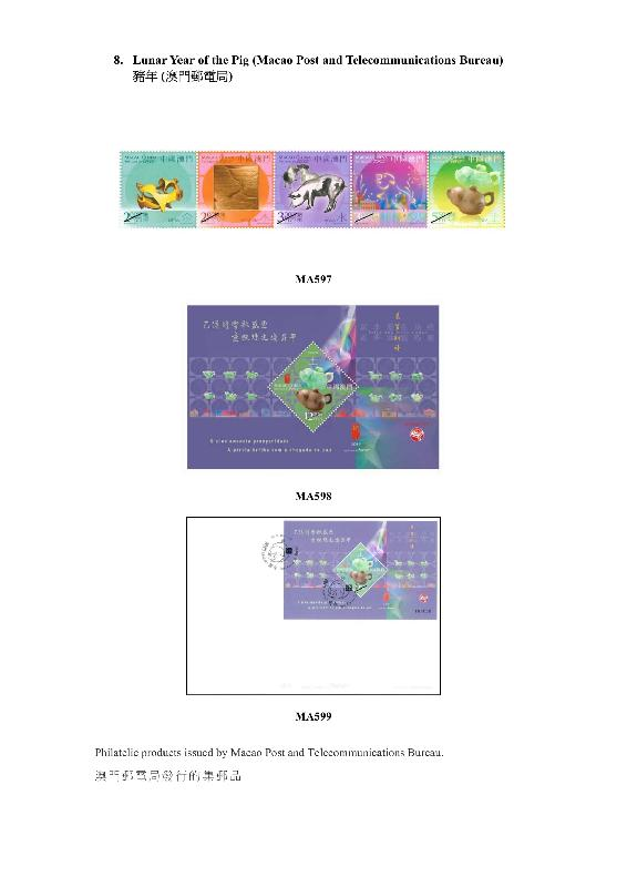Hongkong Post announced today (February 19) the sale of Mainland, Macao and overseas philatelic products. Photo shows philatelic products issued by Macao Post and Telecommunications Bureau.
