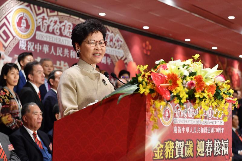 行政長官林鄭月娥今日(二月十九日)下午在香港福建社團聯會2019年新春酒會致辭。
