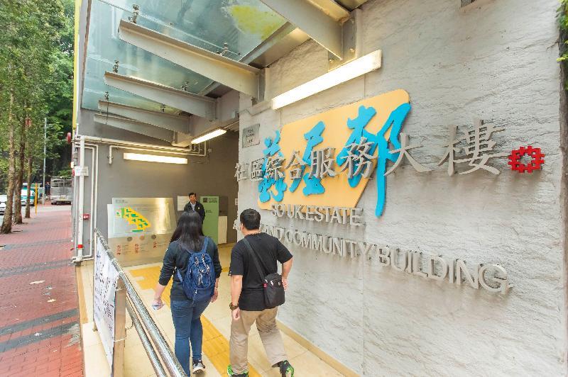 香港房屋委員會今日(二月二十一日)宣布,深水埗蘇屋邨最後三座住宅大廈今日開始陸續入伙。圖示蘇屋邨綜合服務大樓。