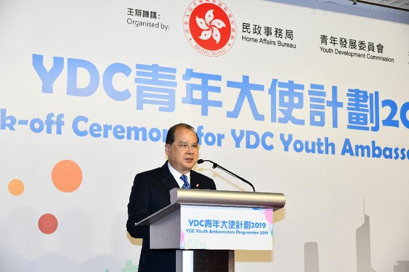 政務司司長張建宗今日(二月二十二日)出席「YDC青年大使計劃2019」啟動禮,並在典禮上致辭。