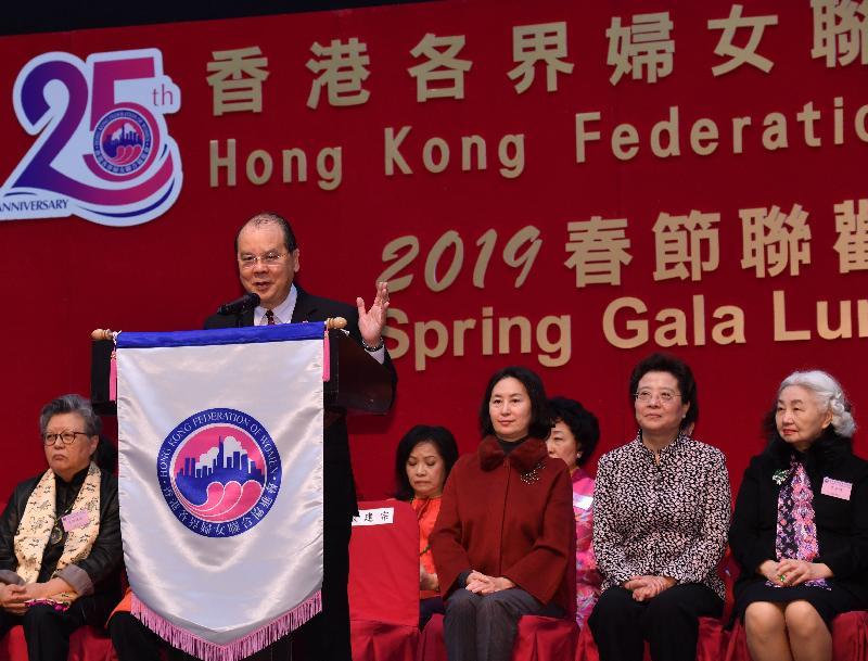 政務司司長張建宗今日(二月二十四日)在香港各界婦女聯合協進會──2019春節聯歡大會致辭。