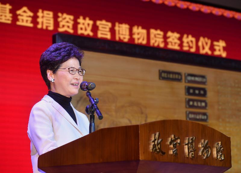 行政長官林鄭月娥今日(三月二日)在北京出席黃廷方慈善基金捐資故宮博物院簽約儀式,並在儀式上致辭。