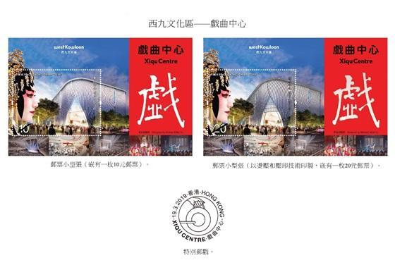 香港郵政今日(三月四日)宣布,兩張以「西九文化區──戲曲中心」為題的郵票小型張及相關集郵品三月十九日(星期二)推出發售。圖示郵票小型張和特別郵戳。