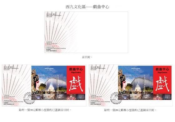 香港郵政今日(三月四日)宣布,兩張以「西九文化區──戲曲中心」為題的郵票小型張及相關集郵品三月十九日(星期二)推出發售。圖示首日封和已蓋銷首日封。