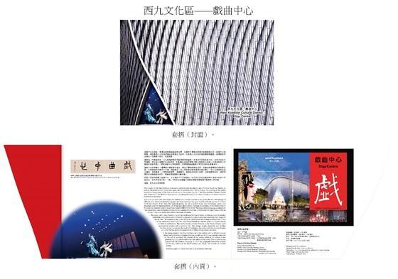 香港郵政今日(三月四日)宣布,兩張以「西九文化區──戲曲中心」為題的郵票小型張及相關集郵品三月十九日(星期二)推出發售。圖示套摺。