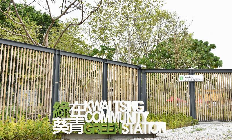 「綠在葵青」位於青衣担杆山路12號,除指定日期外,設施每日早上八時至晚上八時向公眾開放。