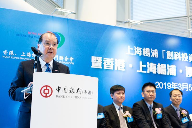 政務司司長張建宗今日(三月五日)出席上海楊浦「創科投資」區情介紹會暨香港‧上海楊浦‧澳門聯合會成立大會並致辭。
