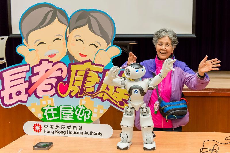 香港房屋委員會與香港大學護理學院上月在荔枝角社區會堂舉行「長者康健在屋邨」講座。圖示長者與智能機械人「細叻」。