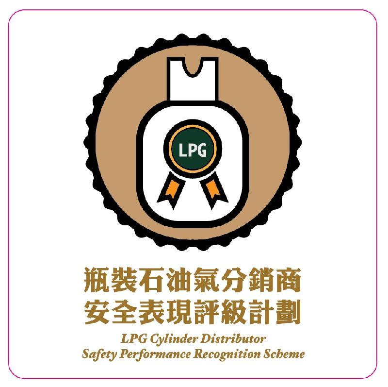 機電工程署今日(三月八日)公布二○一八年「瓶裝石油氣分銷商安全表現評級計劃」的評級結果。圖示「瓶裝石油氣分銷商安全表現評級計劃」標誌。
