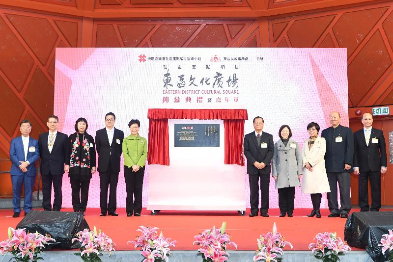 The Chief Executive, Mrs Carrie Lam, attended an opening ceremony for the Eastern District Cultural Square under Eastern District Signature Project Scheme today (March 9). Photo shows Mrs Lam (fifth left); the District Officer (Eastern), Mr Simon Chan (second left); the Director of Leisure and Cultural Services, Ms Michelle Li (third left); the Acting Secretary for Home Affairs, Mr Jack Chan (fourth left); the Chairman of Eastern District Council, Mr Wong Kin-pan (fifth right); the Director of Home Affairs, Miss Janice Tse (fourth right); the Director of Architectural Services, Mrs Sylvia Lam (third right); and other guests officiating at the ceremony.