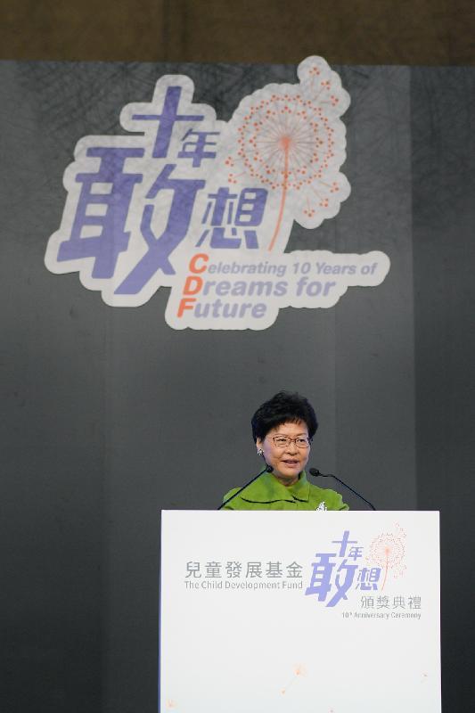 行政長官林鄭月娥今日(三月九日)在兒童發展基金「十年敢想」頒獎典禮致辭。