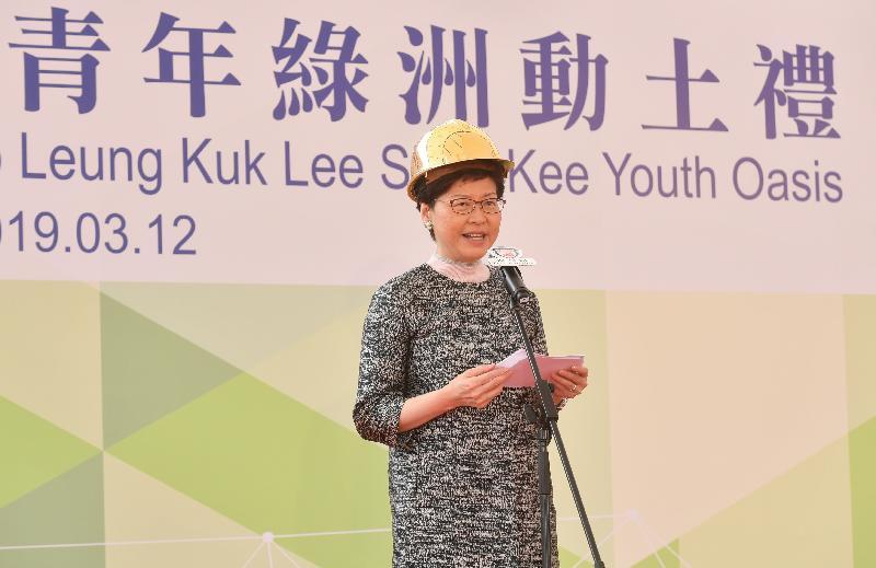 行政長官林鄭月娥今日(三月十二日)在保良局李兆基青年綠洲動土禮致辭。
