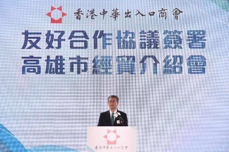 財政司司長陳茂波今日(三月二十二日)在香港中華出入口商會友好合作協議簽署暨高雄市經貿介紹會致辭。