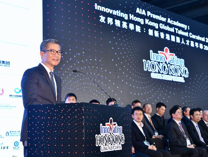 財政司司長陳茂波今日(三月二十三日)在友邦精英學院:創新香港國際人才嘉年華2019開幕儀式致辭。