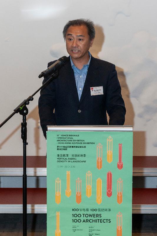 第十六届威尼斯国际建筑双年展──香港回应展「垂直肌理:密度的地景」开幕礼今日(三月二十五日)在展城馆举行。图示规划署署长李启荣在开幕礼致辞。