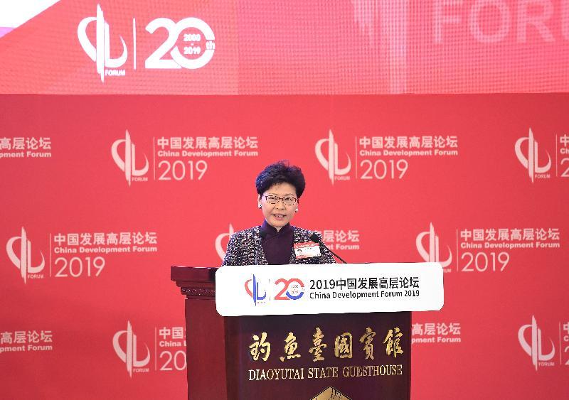 行政長官林鄭月娥今日(三月二十五日)在北京釣魚台國賓館出席2019中國發展高層論壇,並在「全球經濟中的粵港澳大灣區」環節發言。