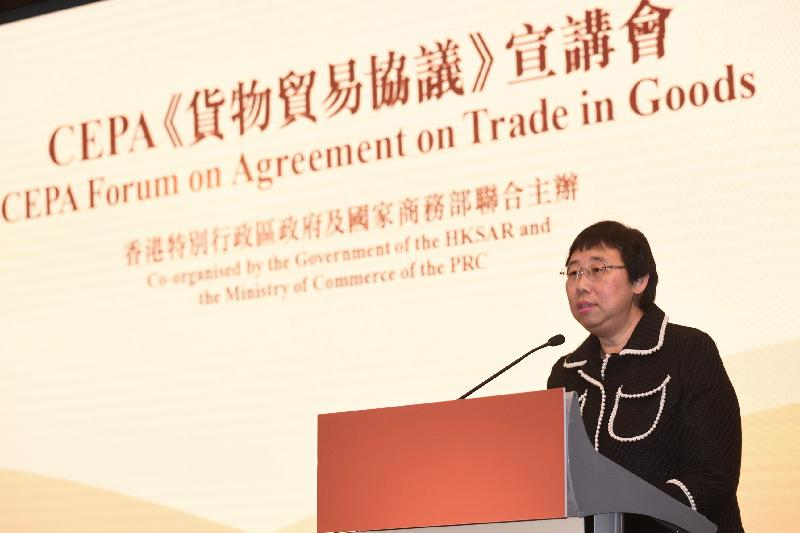 The Permanent Secretary for Commerce and Economic Development (Commerce, Industry and Tourism), Miss Eliza Lee, speaks at the CEPA Forum on Agreement on Trade in Goods today (March 25).