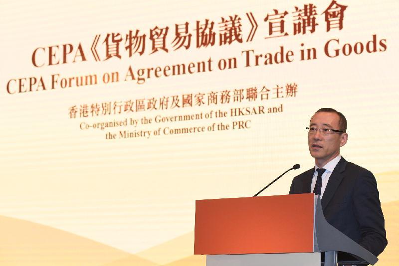 國家商務部台港澳司司長孫彤今日(三月二十五日)在CEPA《貨物貿易協議》宣講會上致辭。