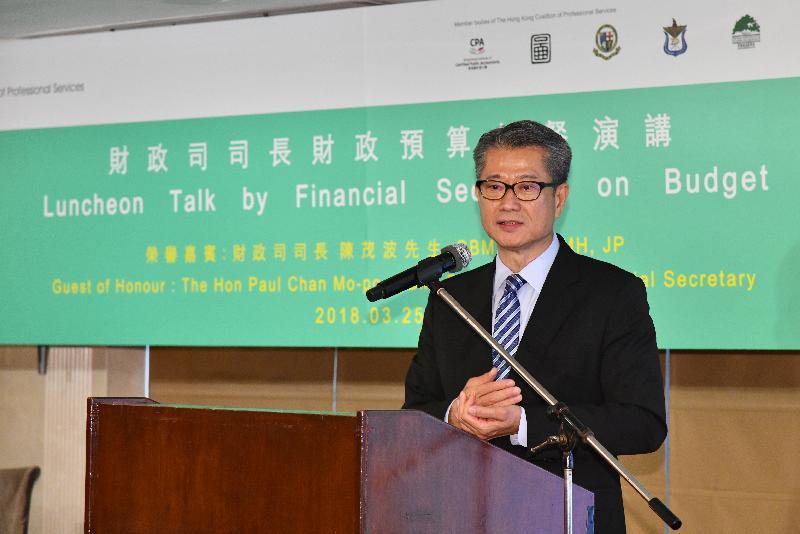 財政司司長陳茂波今日(三月二十五日)在香港專業聯盟舉辦的「財政司司長財政預算午餐演講」致辭。