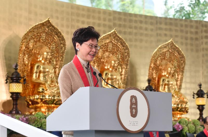 行政長官林鄭月娥今日(三月二十七日)上午在慈山寺慶祝開光典禮暨慈山寺佛教藝術博物館啟用儀式致辭。