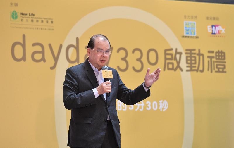 政務司司長張建宗今日(三月三十日)出席由新生精神康復會舉辦的「day day 330體驗日」啟動禮,並在典禮上致辭。