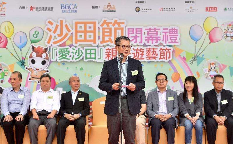 財政司司長陳茂波今日(三月三十日)在2018沙田節閉幕禮「愛沙田」親子遊藝節致辭。