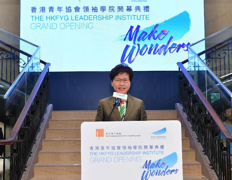 行政長官林鄭月娥今日(三月三十一日)在香港青年協會領袖學院開幕典禮致辭。
