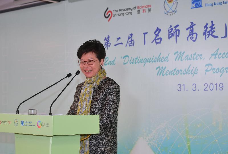 行政長官林鄭月娥今日(三月三十一日)在第二屆「名師高徒」導師計劃啟動禮致辭。