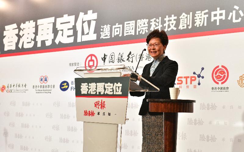 行政長官林鄭月娥今日(四月一日)上午在明報「香港再定位:邁向國際科技創新中心」高峰論壇開幕禮致辭。